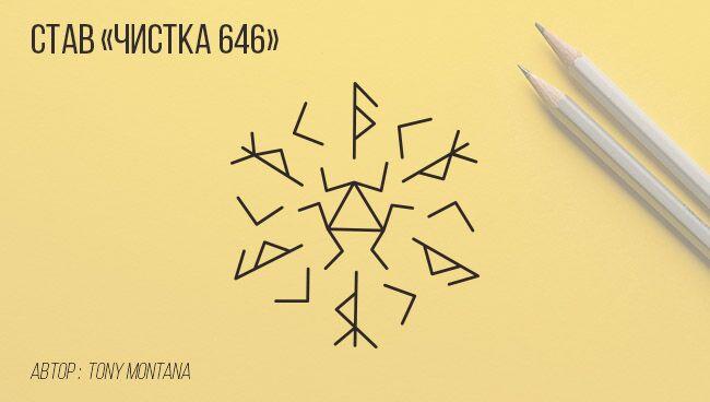 Чистка 646