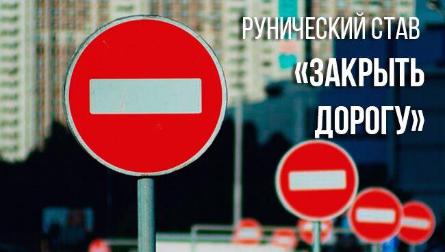 рунический став закрыть дорогу