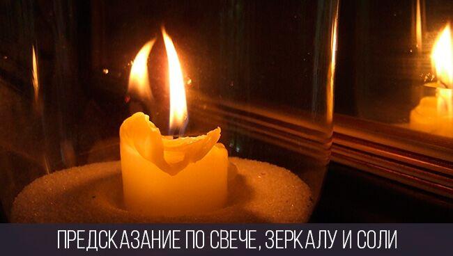 Предсказание по свече, зеркалу и соли