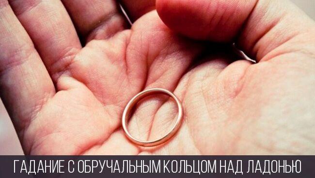 гадание с обручальным кольцом над ладонью