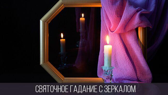 Святочное гадание с зеркалом