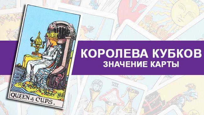 Значение Королевы Кубков Таро