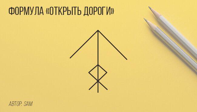 Руническая формула «Открыть дороги»