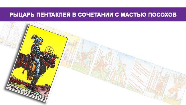 Рыцарь Пентаклей с мастью Посохов Жезлов