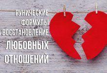 Рунические формулы на восстановление любовных отношений