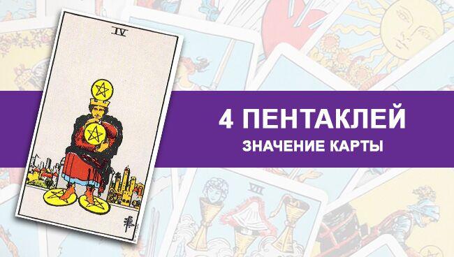 4 Пентаклей Таро, значение