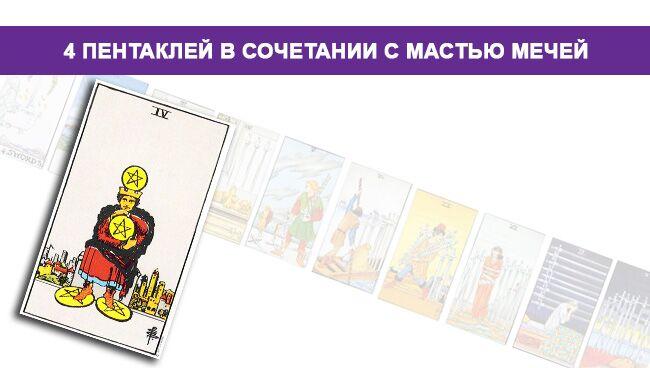Значение 4 Пентаклей Денариев в сочетании с мастью Мечей