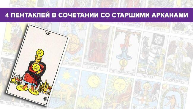 Значение 4 Пентаклей Денариев в сочетании со Старшими Арканами
