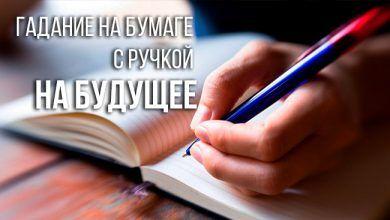 гадание на бумаге с ручкой на будущее