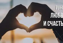 руны любви и счастья
