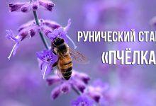 Рунический став «Пчёлка»