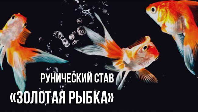 рунический став «Золотая Рыбка» от рунолога Dante