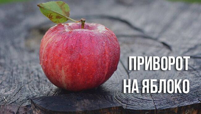 как и в какие дни делать приворот на яблоко