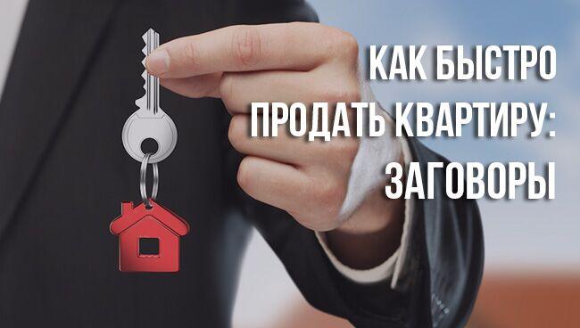 Как быстро продать квартиру? Заговоры