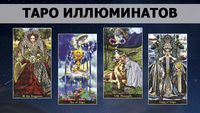Таро Иллюминатов, галерею