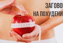 убрать жир заговор на похудение