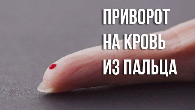привороты на кровь из пальца