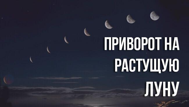 любовный приворот на девушку в какою фазы луны делать