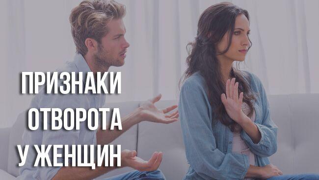 признаки отворота у женщин