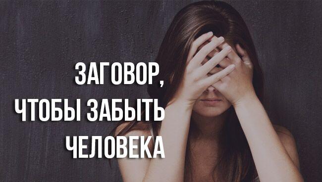 привороты чтоб забыть любимого