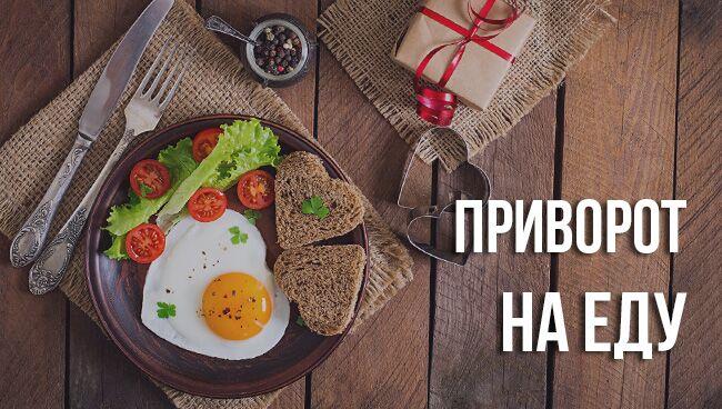 Через какое время действует приворот на еду