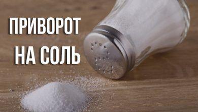 приворот на соль