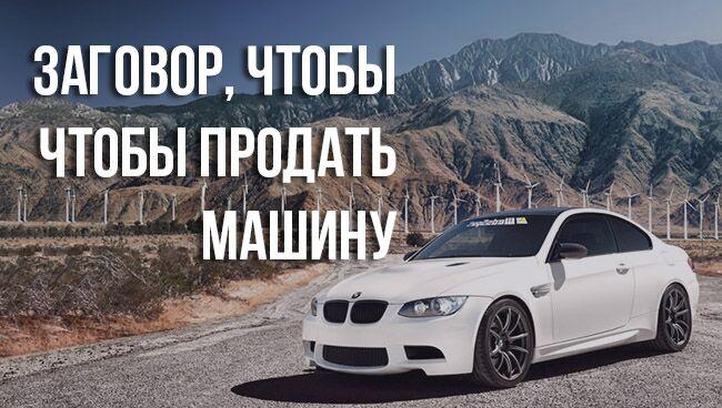 заговор — продать машину