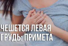 """примета """"чешется левая грудь"""""""