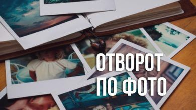 Отворот по фото