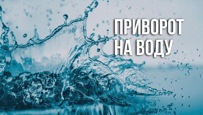 приворот на воду любовь