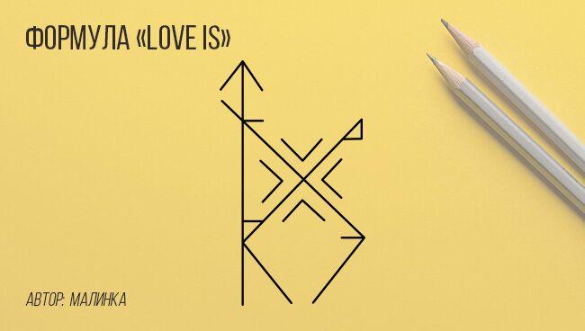 Формула «Love is» от Малинка