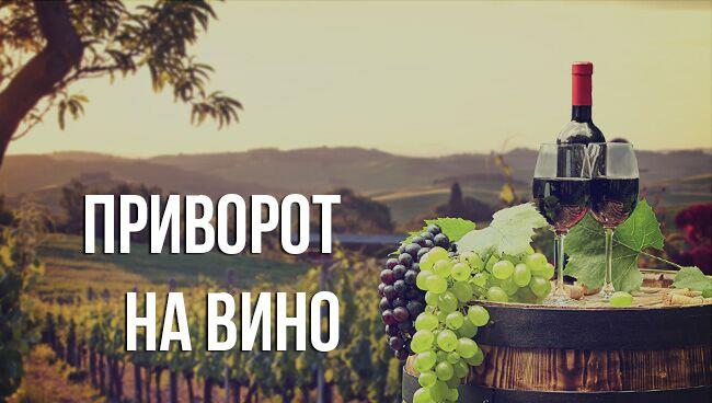 Приворот на вино: правила проведения, последствия