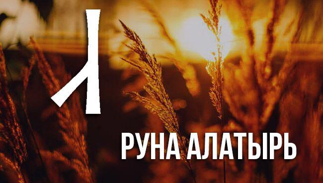 Руна Алатырь и её значение