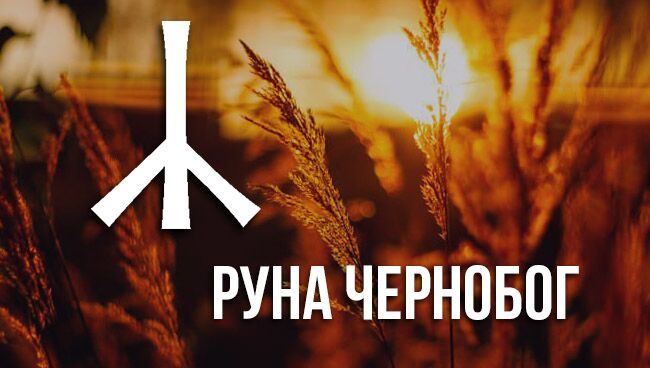 Значение руны Чернобог
