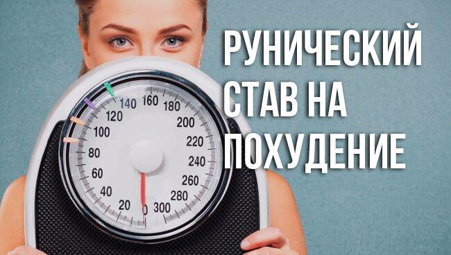 Рунический став на похудение