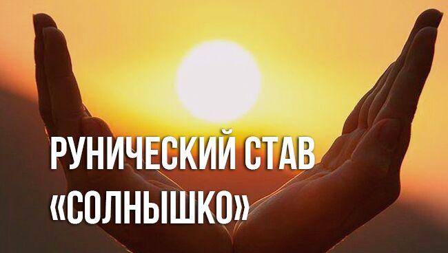рунический став «Солнышко» на привлекательность