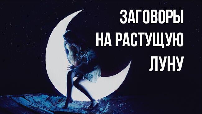 заговоры на растущую луну