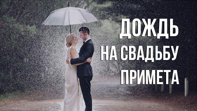 дождь на свадьбу примета