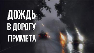 """примета """"дождь в дорогу"""""""