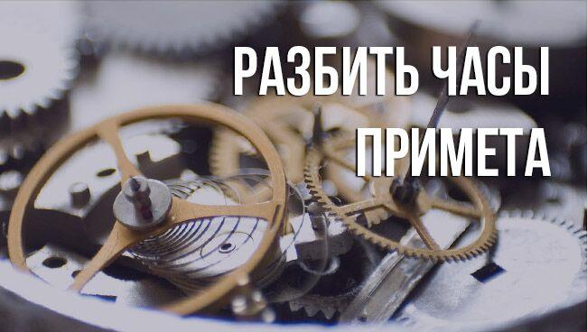 """примета """"разбить часы"""""""