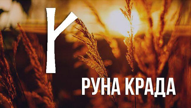 Значение руны Крада