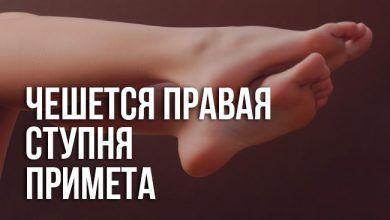 примета «чешется правая ступня»