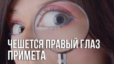примета «чешется правый глаз»