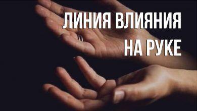Линии влияния на руке