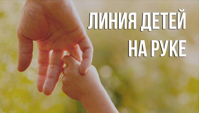 хиромантии, сколько будет детей