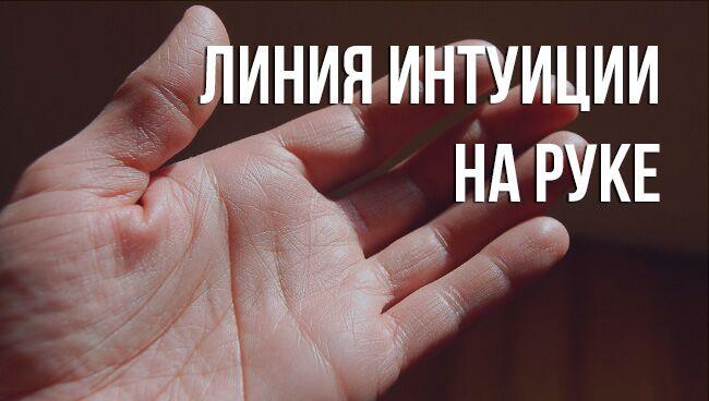 Линия интуиции на руке