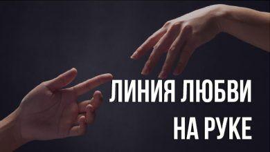 линия любви на руке