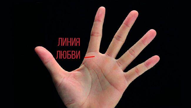 линия любви на руке расположение