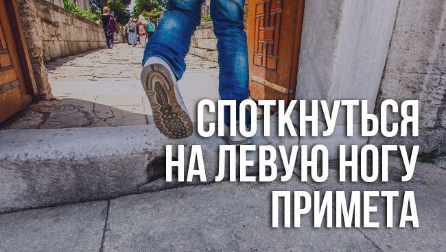 примета «споткнуться на левую ногу»