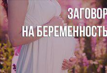 заговор на беременность